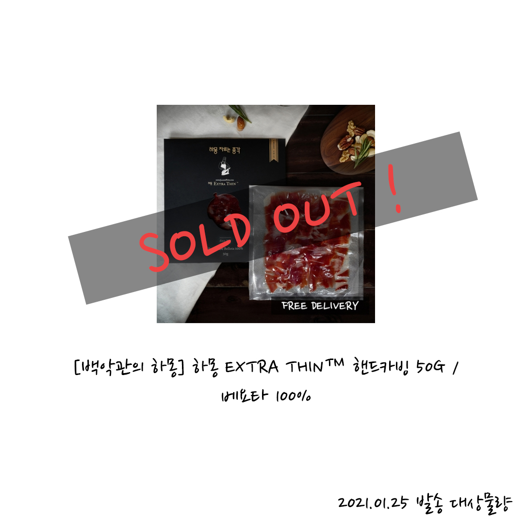 sold_out_2021_01_25.jpg