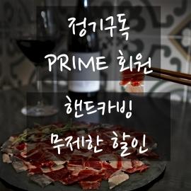 [정기구독] 하몽 Extra thin™ 클럽 (핸드카빙 39000원으로 할인 첫달 무료)