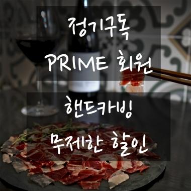 [정기구독] 하몽 Extra thin™ 클럽 (첫달 무료)